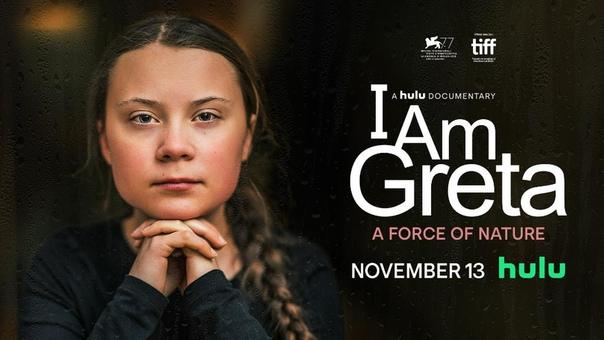 Баннер документального фильма «Я  Грета»