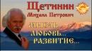 Щетинин Михаил Петрович Мысль Любовь Развитие