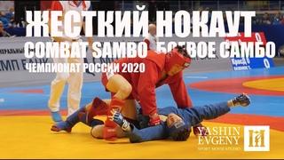 УДАР ГОЛОВОЙ / Жесточайший нокаут на чемпионате России 2020