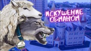 Искушение обманом или волк в овечьей шкуре - фильм разоблачение