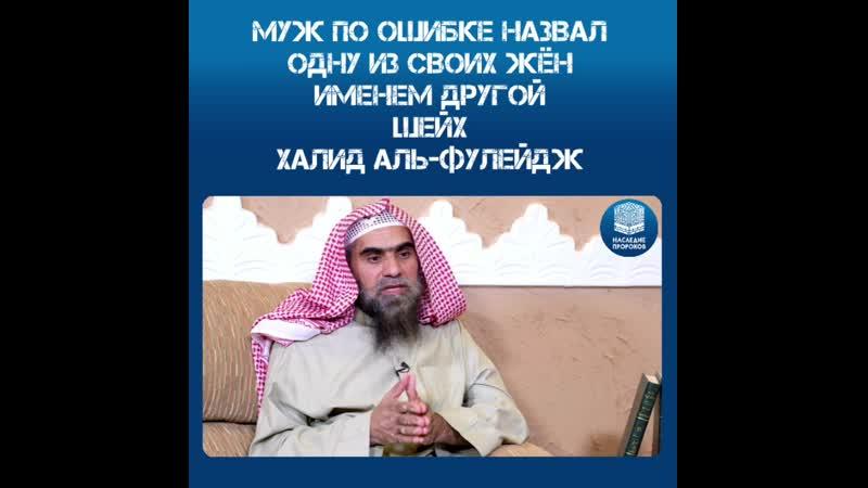 Шейх Халид аль Фулейдж хафизахуЛлах Муж по ошибке назвал одну из своих жён именем другой