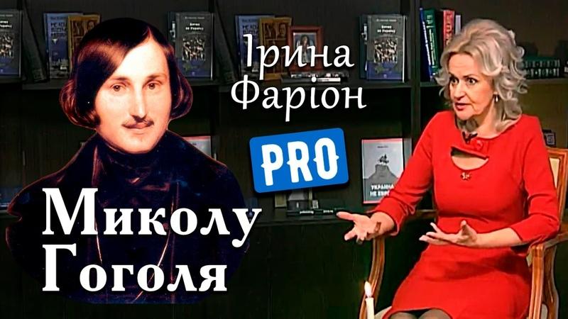 Ірина Фаріон про загадкового Миколу Гоголя | Велич особистості | березень 17