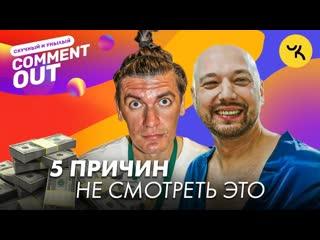 Юрий Хованский ПЯТЬ ПРИЧИН ПЕРЕСТАТЬ СМОТРЕТЬ COMMENT OUT
