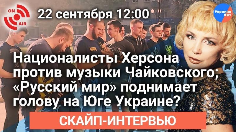 Любовь Титаренко в прямом эфире националисты Херсона против Чайковского Русский мир наступает