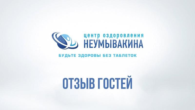 Отзыв гостей о программе Детокс|Крымский центр оздоровления Неумывакина