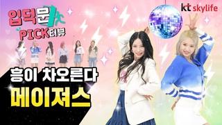 [4K] 메이져스(MAJORS) 찐텐 폭발 K-POP  l 오마이걸부터 NCT U까지 #입덕문픽터뷰