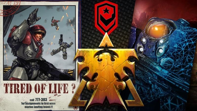 Хроники StarCraft МОРПЕХИ Доминиона снаряжение вооружение воинский устав