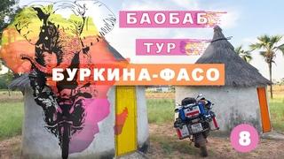 Баобаб тур. Буркина-Фасо. Мое большое путешествие на мотоцикле по Африке #8