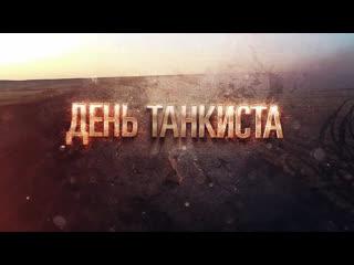 Видеопоздравление ко Дню танкиста-2020