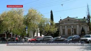 Севастопольцев пока не будут штрафовать за неоплату парковки в центре города