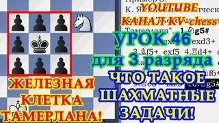 Что такое шахматные задачи - Урок 46 для 3 разряда.