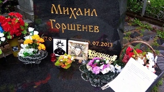 . Санкт-Петербург. Могила Михаила Горшенева на Богословском кладбище (группа Король и Шут)