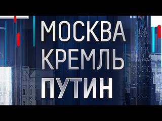 Москва, Кремль, Путин с Владимиром Соловьевым