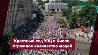 Крестный ход УПЦ в Киеве. Огромное количество людей | Страна.ua