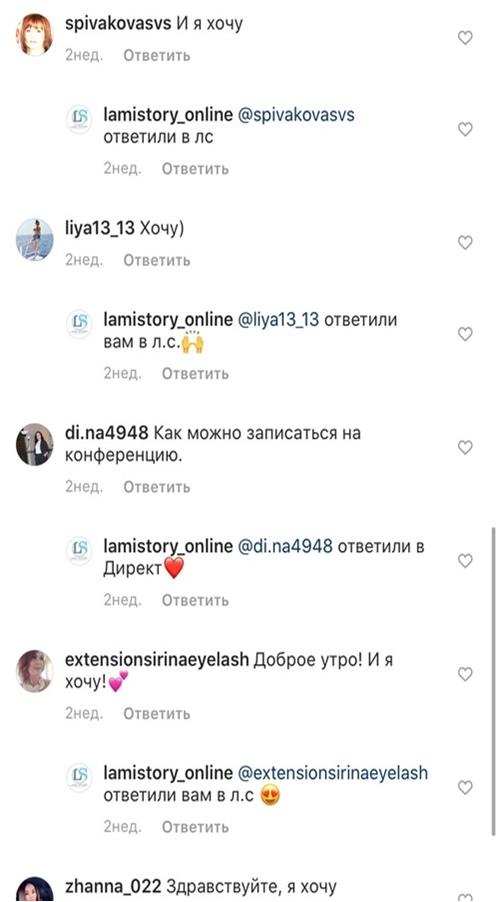 405 лидов по 32,5 рубля для конференции «Lami Story», изображение №5
