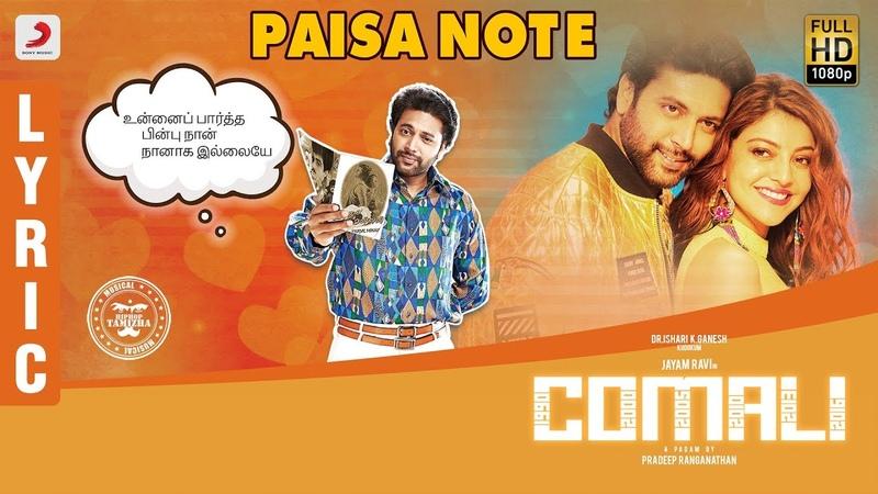 Comali - Paisa Note Lyric (Tamil)   Jayam Ravi, Kajal Aggarwal   Hiphop Tamizha