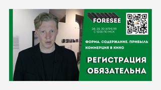 В чем главная идея форума 4С|Foresee? Станислав Рогозин