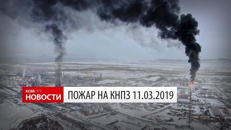 Komcity News Пожар на КНПЗ 11 03 2019