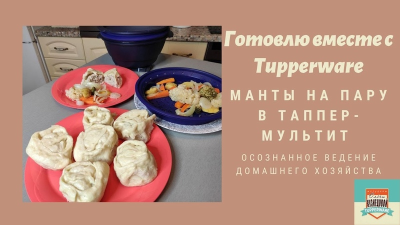 Манты на пару в Таппер Мульти Бонус паровые овощи Все вместе в микроволновке за 20 минут