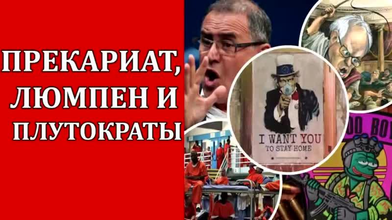 Владимир Овчинский Американская революция 2020 1 июля 2020