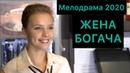 Смотреть романтические мелодрамы 2020 Новинки ЖЕНА БОГАЧА русские фильмы 2020.