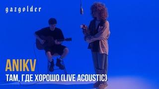 ANIKV - там, где хорошо Live Acoustic