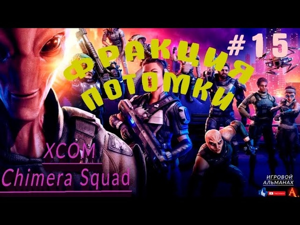 XCOM Chimera Squad Прохождение Часть 15