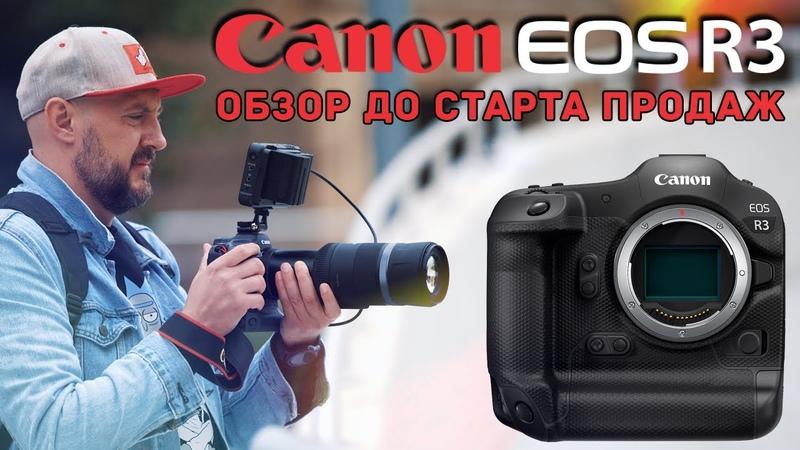 Canon EOS R3 Лучшая беззеркалка от Canon ОБЗОР до старта продаж