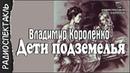 Дети подземелья - Короленко Владимир радиоспектакль