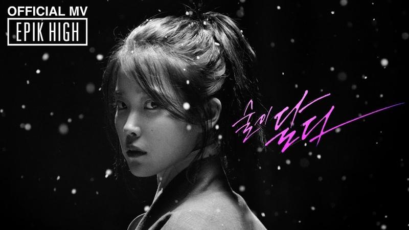EPIK HIGH 에픽하이 술이 달다 LOVEDRUNK ft CRUSH Official MV