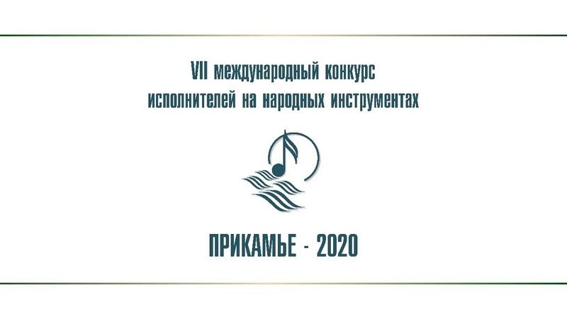 Прикамье 2020 Номинация Баян аккордеон 29 ноября 2020 г