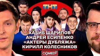 Камеди Клаб Хабиб Шарипов, «Актёры дубляжа», Кирилл Колесников, Андрей Есипенко, Воля, Харламов.