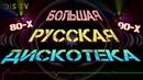 БОЛЬШАЯ РУССКАЯ ДИСКОТЕКА ❖ ЗАЖИГАТЕЛЬНЫЙ СБОРНИК В СТИЛЕ -80 - 90-е -2000-х г.