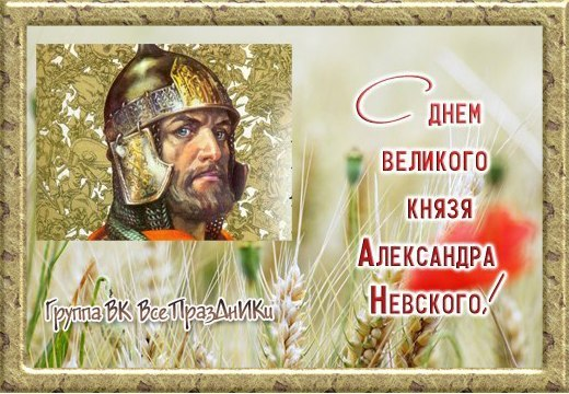 Поздравления в день александра невского
