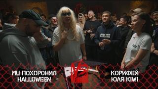 VERSUS TEAM+UP: МЦ ПОХОРОНИЛ & HALLOWEEN VS КОРИФЕЙ & ЮЛЯ KIWI (1/2)