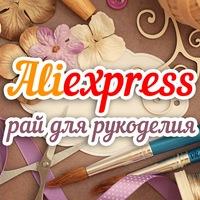 Aliexpress - Рай для рукоделия