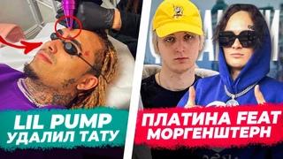 Платина фит с Алишером / ОКСИМИРОН новый ТРЕК / / Lil Pump без тату
