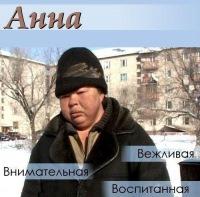 Εфремова Анька
