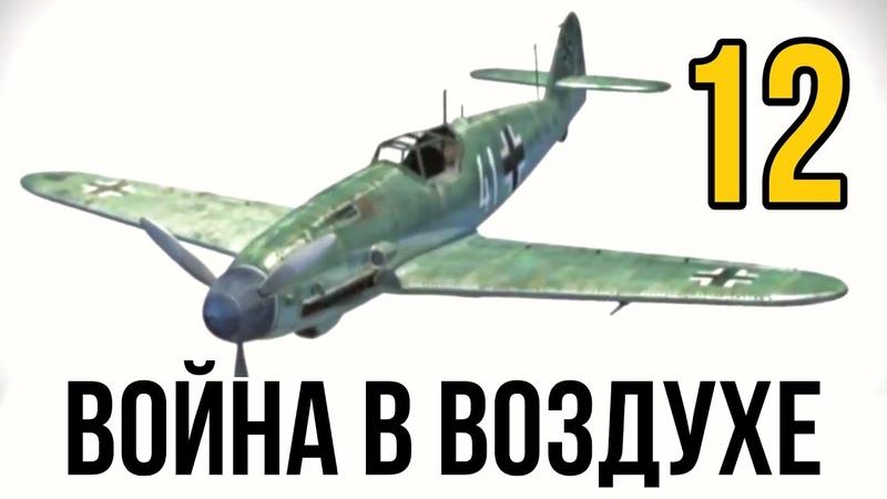 ДОКУМЕНТАЛЬНЫЙ ФИЛЬМ О СОБЫТИЯХ ВОВ Великая война Война в Воздухе 12 СЕРИЯ РУССКИЕ ФИЛЬМЫ