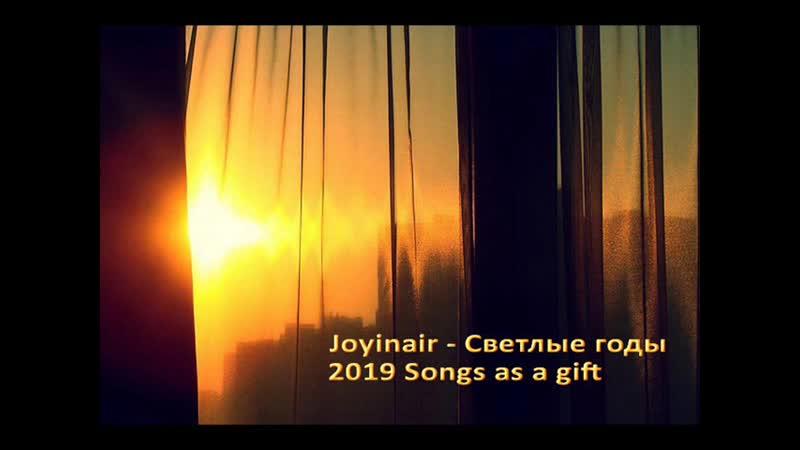 Joyinair Светлые годы