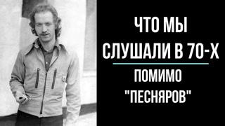 Умер Леонид Борткевич. Что мы слушали помимо его песен в 70-х.