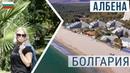 Албена Болгария в сентябре. Виртуальная прогулка, отели, цены, пляжи, отдых 2020