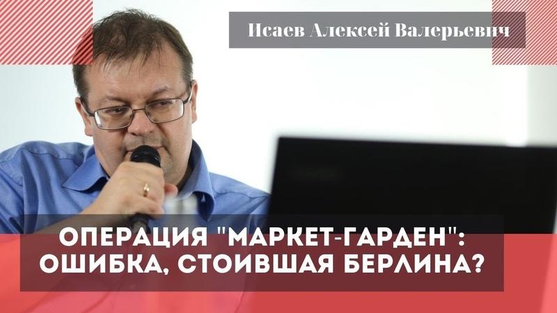 Операция Маркет Гарден ошибка стоившая Берлина Исаев Алексей Валерьевич