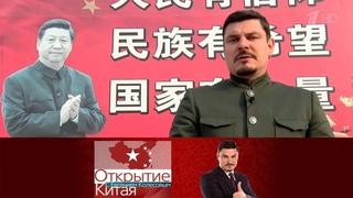 Открытие Китая. Борьба с коррупцией. Выпуск от