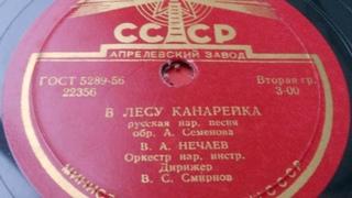 Владимир Нечаев – В лесу канарейка (Русск. нар. песня) (Запись 1953 г.)