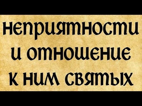 Как относиться к неприятностям. Отец Георгий Максимов