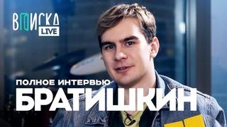 Братишкин — о стриме с Big Baby Tape, хейте Харламова и своей тачке