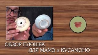 Обзор плошек для маме и кусамоно
