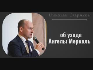 Николай Стариков об уходе Ангелы Меркель