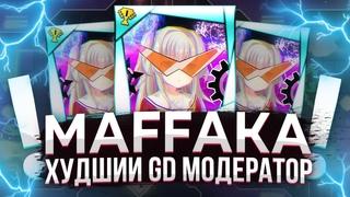 MaFFaKa - Худший GD модератор 2021 года | Тотальный разбор Маффаки Ft. Lemerik